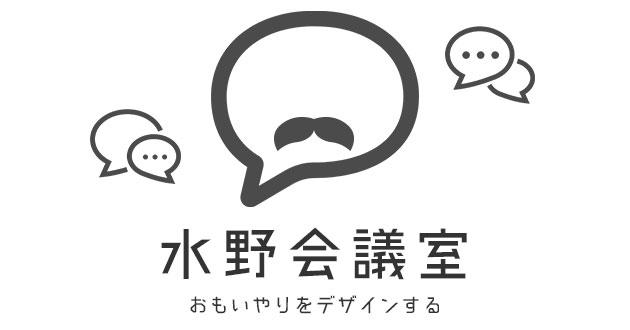 オンラインサロン水野会議室ロゴ