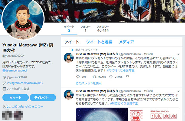 ZOZOの前澤友作さんの偽アカウント