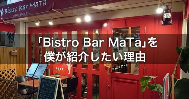 「Bistro Bar MaTa」を 僕が紹介したい理由