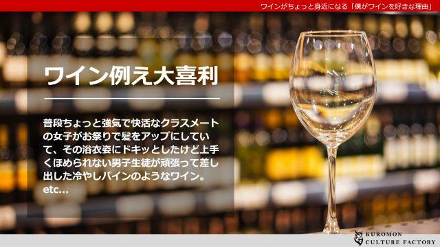 ワイン例え大喜利