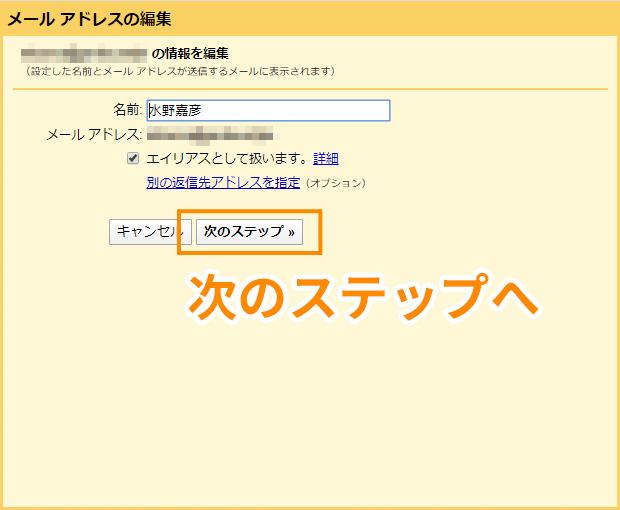 メールアドレスの情報を編集画面01