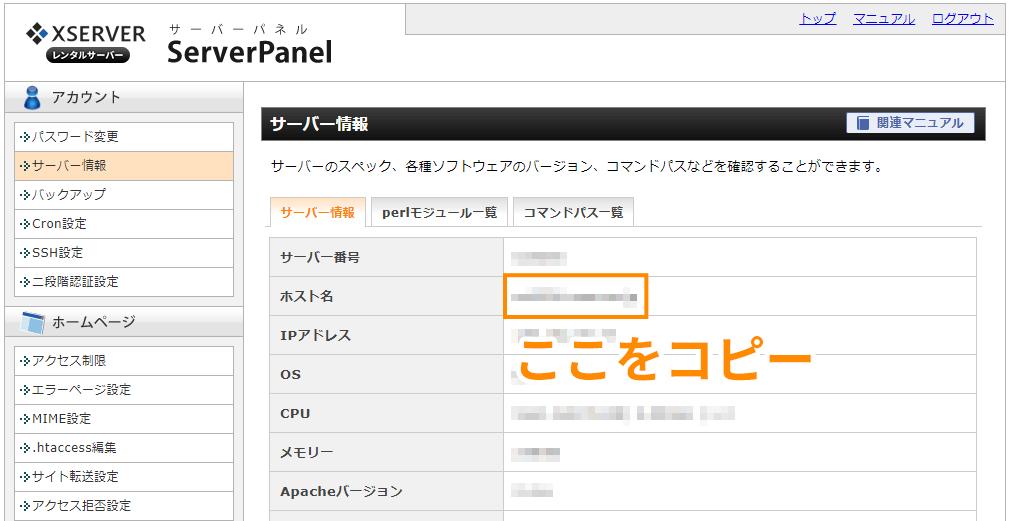 Xサーバーのサーバーパネルのサーバー情報ページ