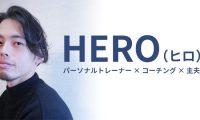 HERO(ヒロ)
