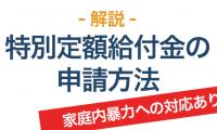 一律10万円が給付される特別定額給付金の申請方法を解説!