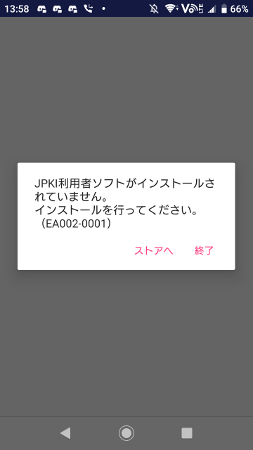 JPKI利用者ソフトがインストールされていません。