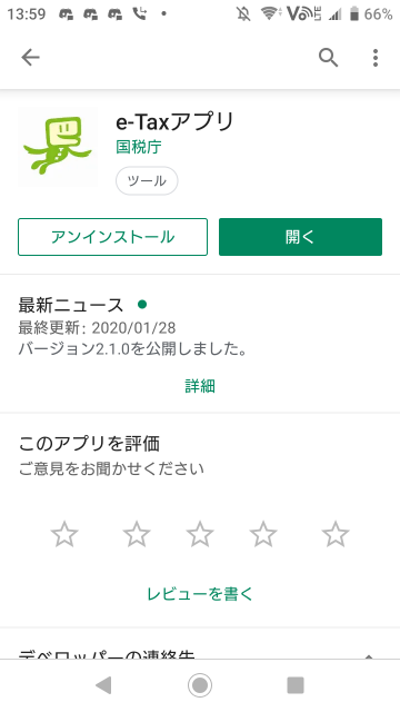 e-Taxアプリ