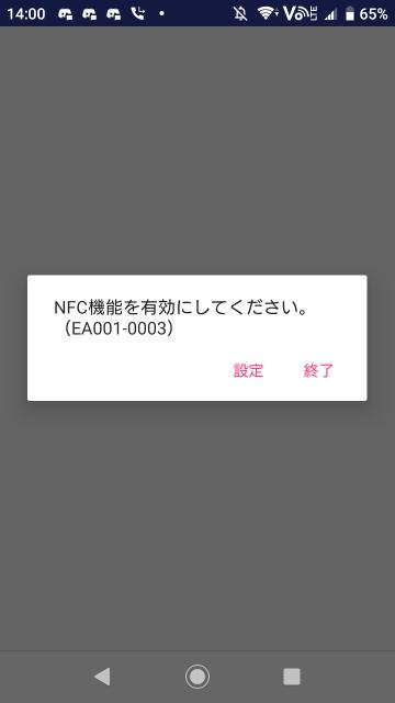 NFC機能を有効にしてください。