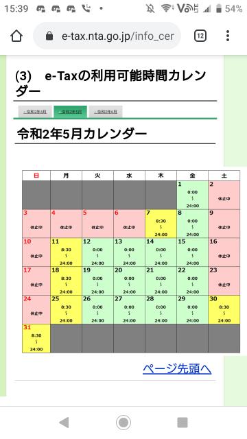 e-Taxの利用可能時間カレンダー