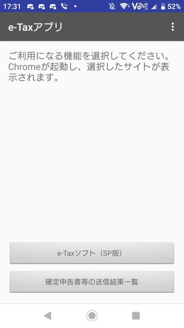 e-Taxアプリ起動画面
