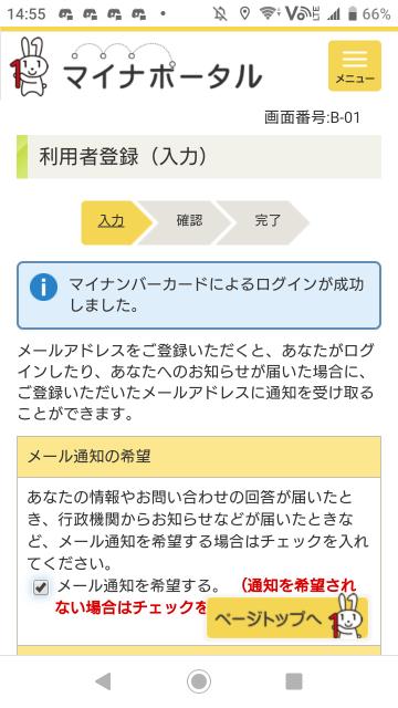 マイナポータル利用者登録画面(入力)