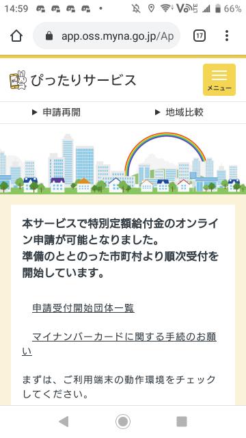 ぴったりサービスという検索システムの画面