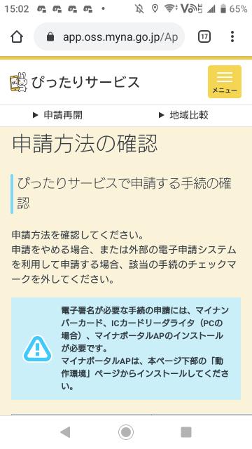 ぴったりサービス申請方法の確認01