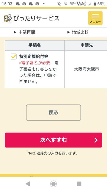 ぴったりサービス申請方法の確認02