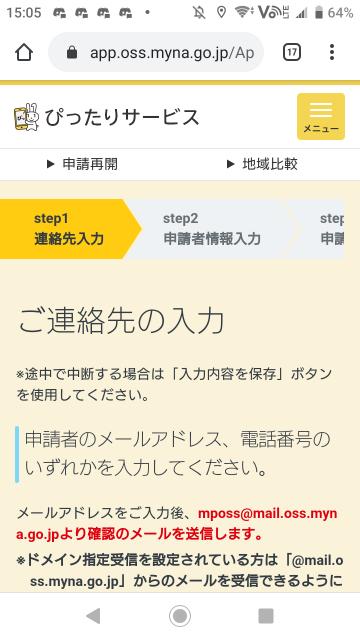 ぴったりサービスご連絡先の入力01