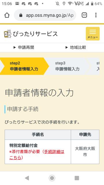 ぴったりサービス申請者情報の入力01