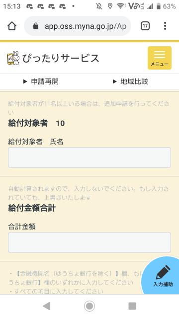 ぴったりサービス申請情報の入力02