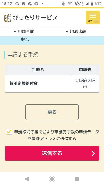 特別定額給付金送信の実行画面02