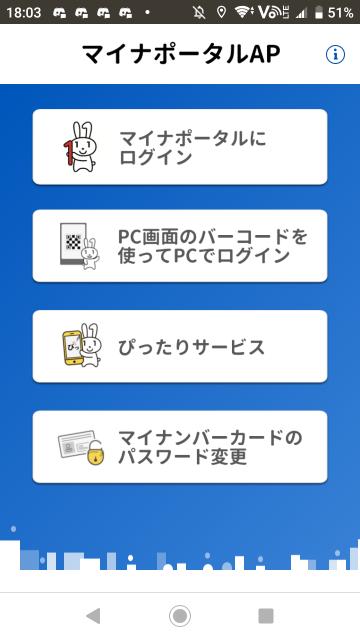 マイナポータルアプリを開いた画面