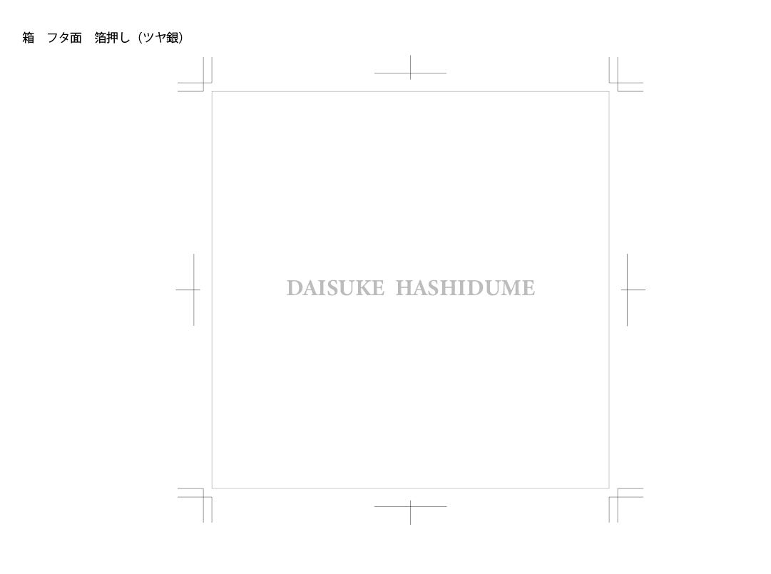 DAISUKE HASHIDUMEバスソルト箱デザイン表面