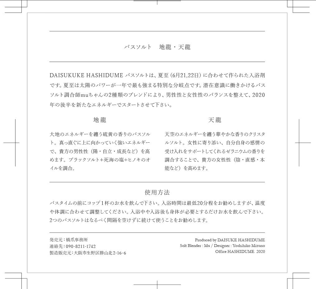 DAISUKE HASHIDUMEバスソルト箱デザイン裏面決定稿