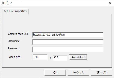 IP Camera Adapter設定画面
