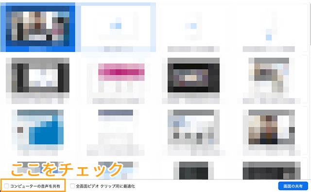 共有したい画面を選択する画面