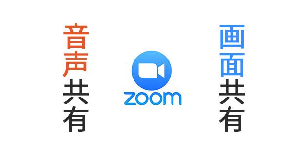 Zoom画面共有でリテイクを減らす仕事術