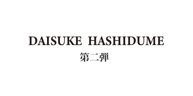 DAISUKE HASHIDUMEブランド第二弾