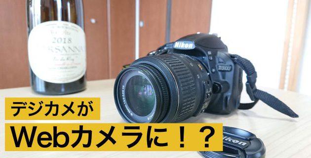 デジタル一眼を無料でWebカメラ化する方法を試してみた結果