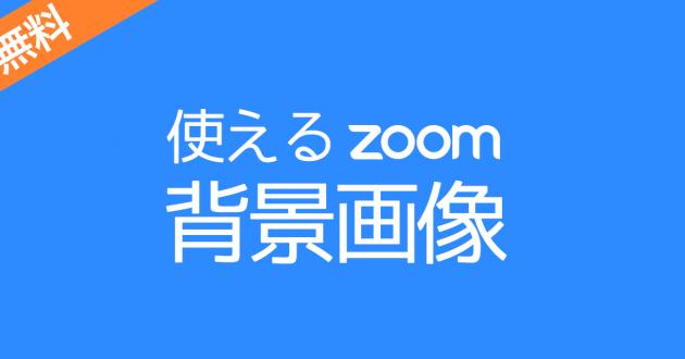 【無料】Zoomで席を立つ時や待ち時間に最適な使える背景画像を共有します