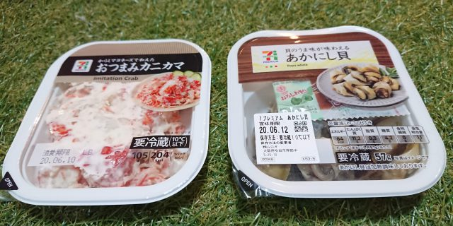 【検証】ビールに合うつまみ対決-あかにし貝vsおつまみカニカマ(セブンイレブン)