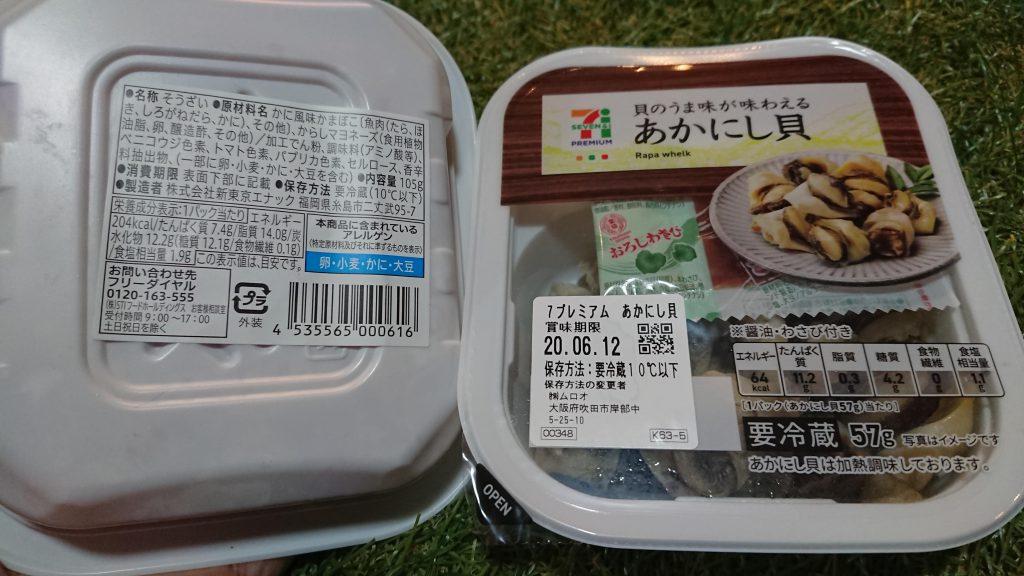 あかにし貝とおつまみカニカマの栄養成分比較