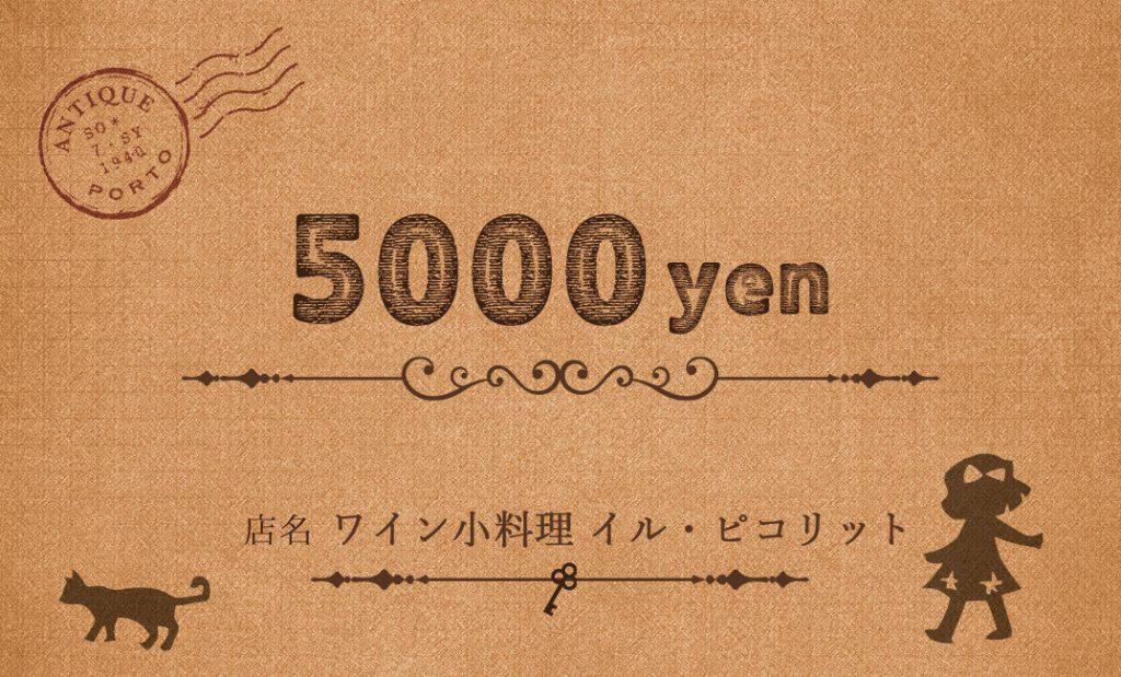 イルピコリット5000円分お食事券
