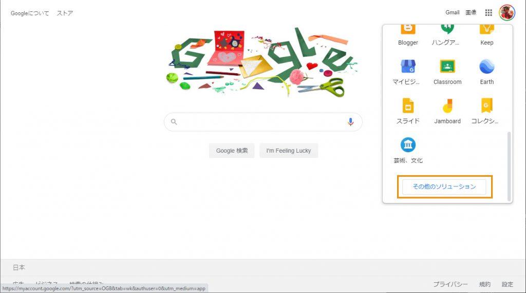 Googleホームページでその他のソリューションを見る