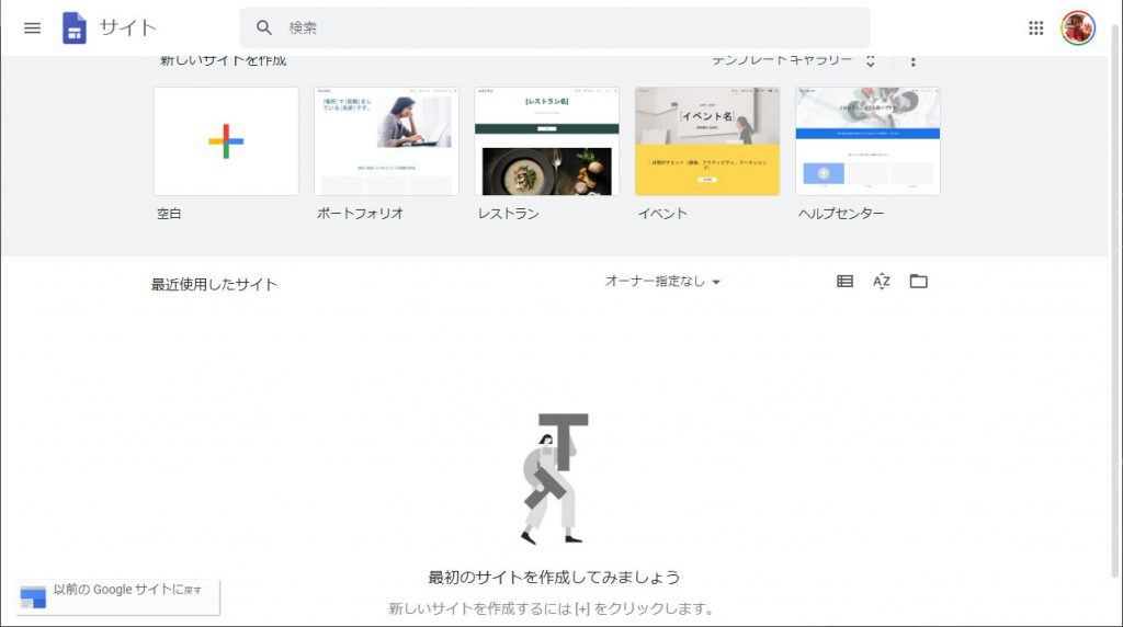 Googleサイトホーム画面