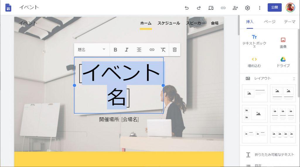 Googleサイトのイベント用テンプレート初期画面