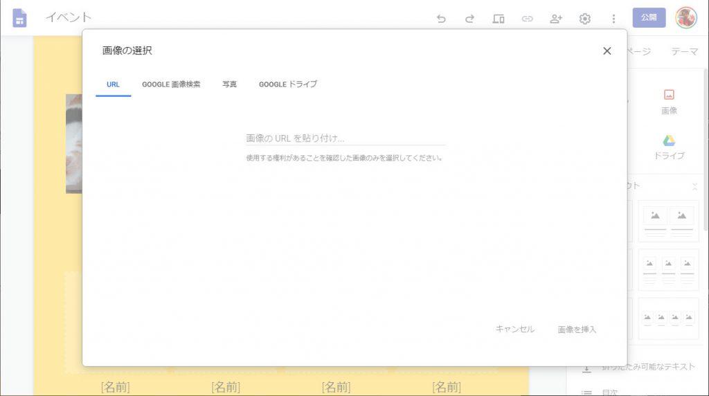 Googleサイトでの画像の選択画面