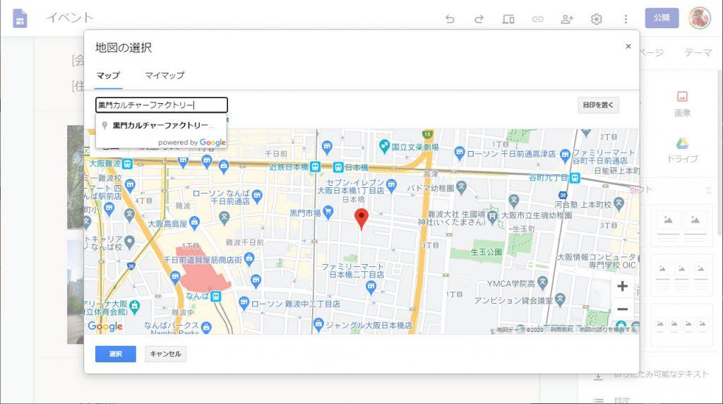 Googleマップと連動していて検索も簡単