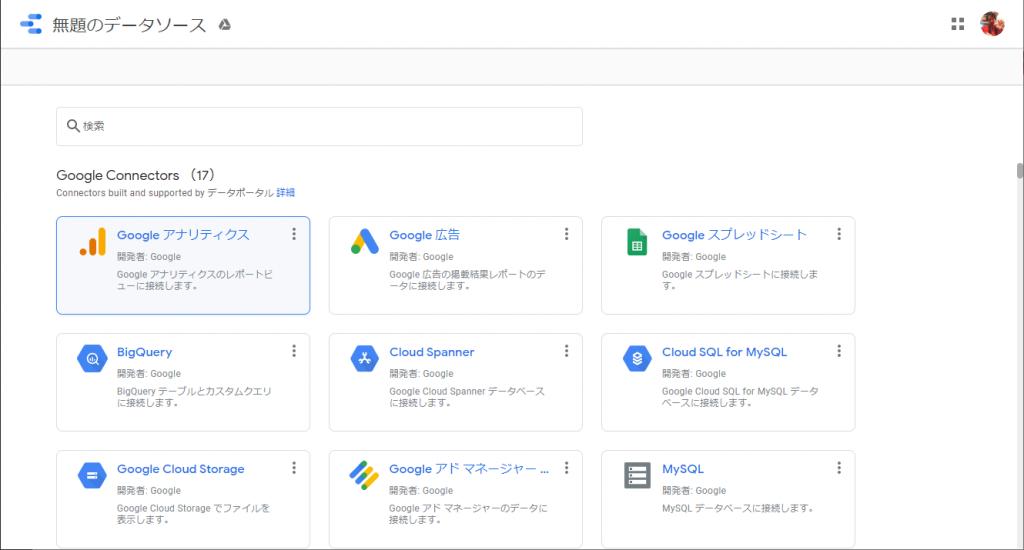 データソース選択画面