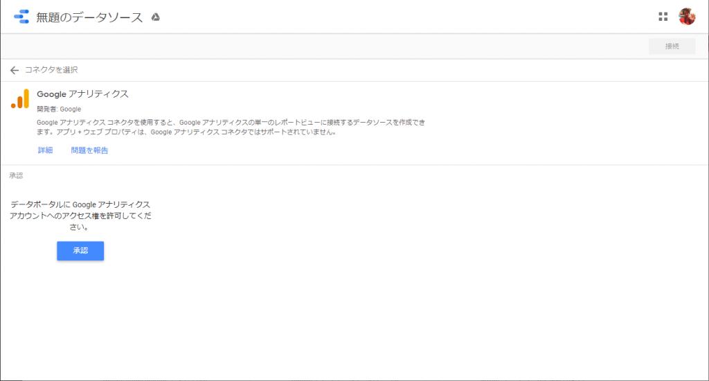 Googleアナリティクスのアカウントへのアクセス権を承認