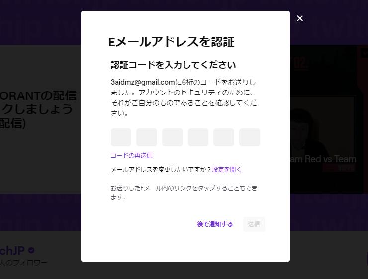 TwitchのEメールアドレスを認証画面