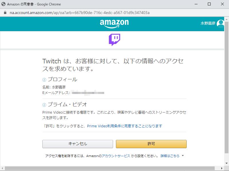 Twitchは、お客様に対して、以下の情報へのアクセスを求めています。