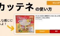 【WordPress】コピペOK!カッテネ(kattene)の使い方