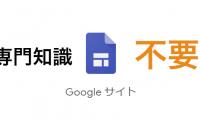Googleサイトが便利すぎてヤバい!専門知識不要。