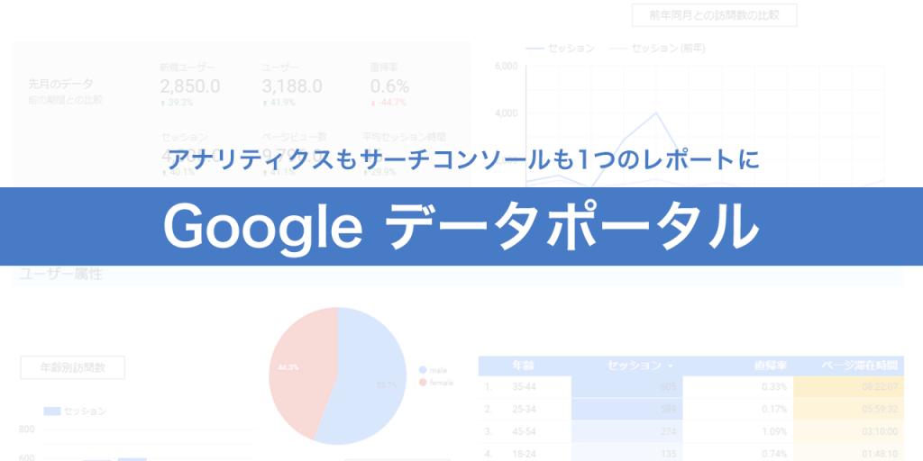 アナリティクスもサーチコンソールも1つのレポートに!Googleデータポータル