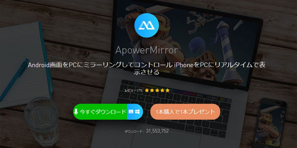 ApowerMirrorで余ってるスマホを確認用モニターに!1つ上の動画撮影環境を手に入れよう