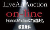今日は第1回ライブアートオークション・オンライン本番