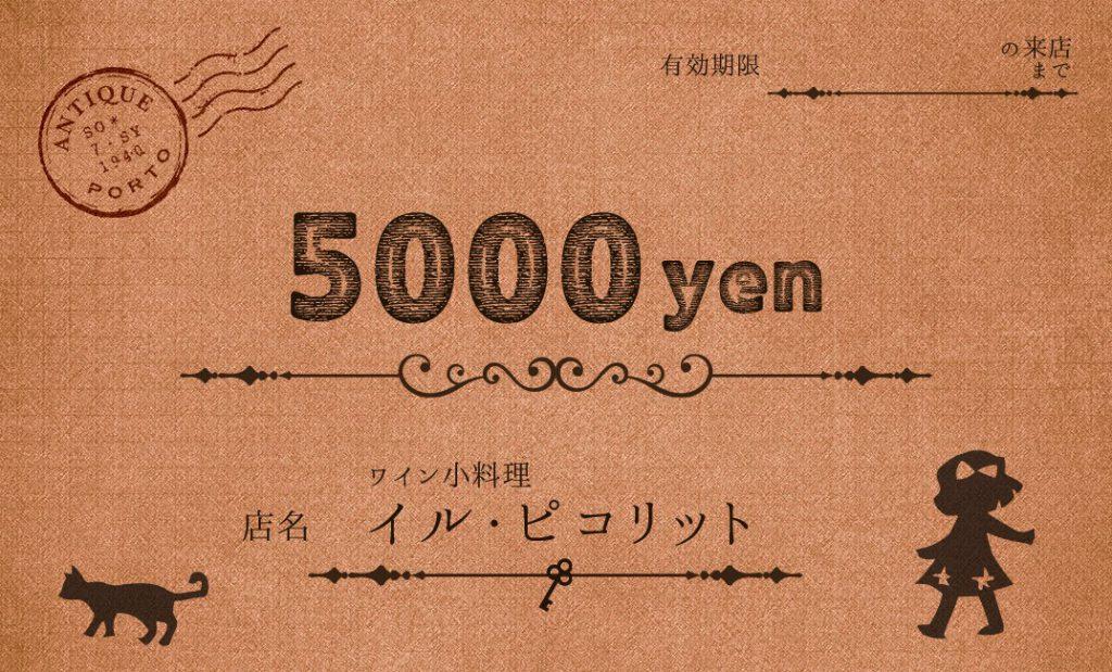 一歩ギフト「イルピコリット5000円分のお食事券」