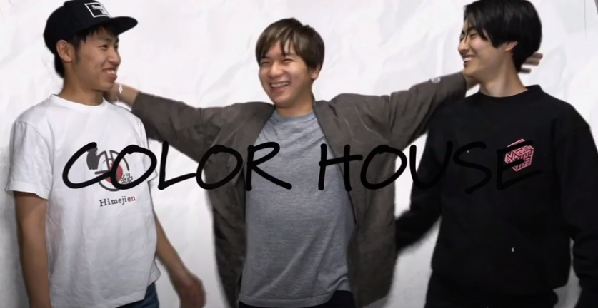 COLOR HOUSE主役の3人