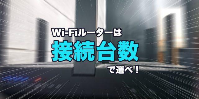 Wi-Fiルーターは接続台数で選べ